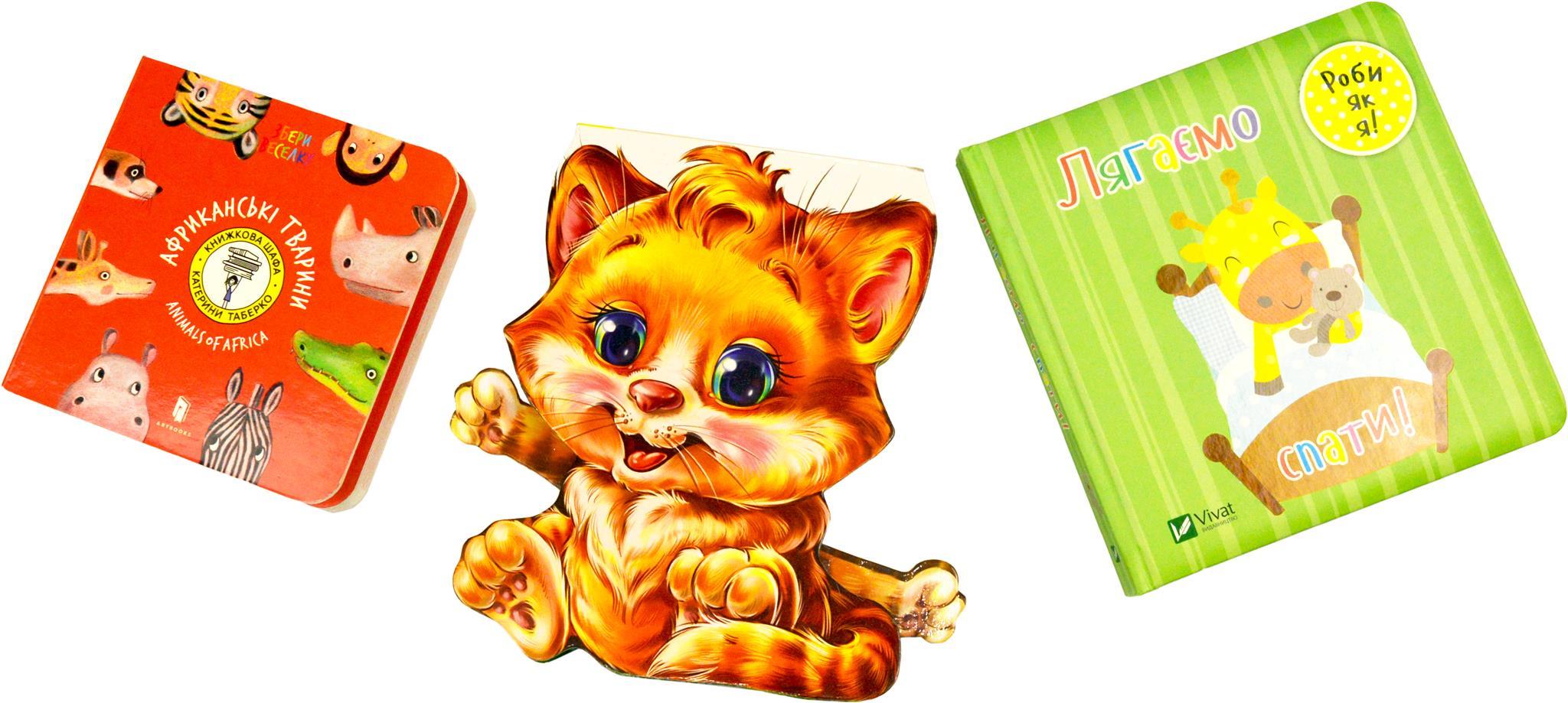 Книжки картонки для детей